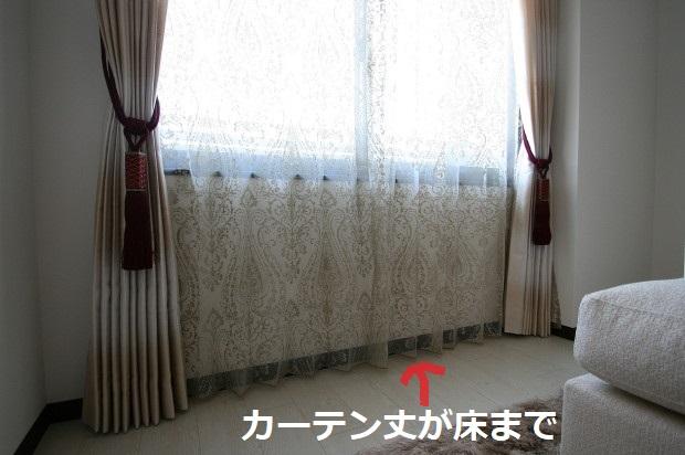 腰窓のカーテン丈
