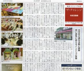 インテリアビジネスニュース 2013年10月10号に掲載