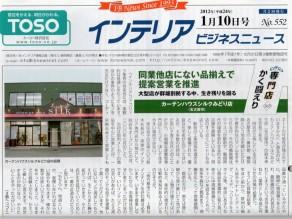 インテリアビジネスニュース2012年1月10日号に掲載