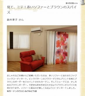 受賞作品見てミテ赤いソファーとブラウンのスパイス画像