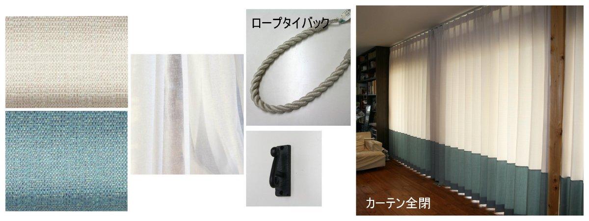 コーディネートアイテムとカーテン全閉