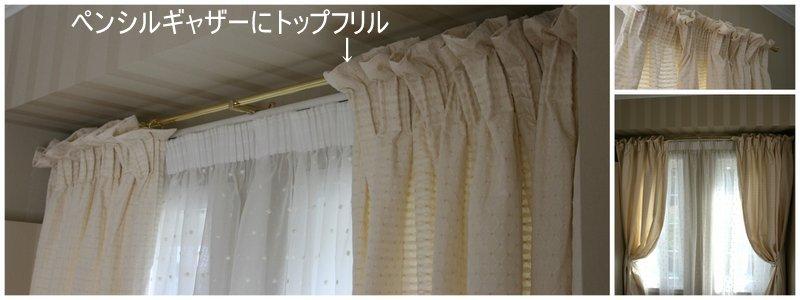 カーテンの吊元 ギャザーヒダにトップフリルをあしらう