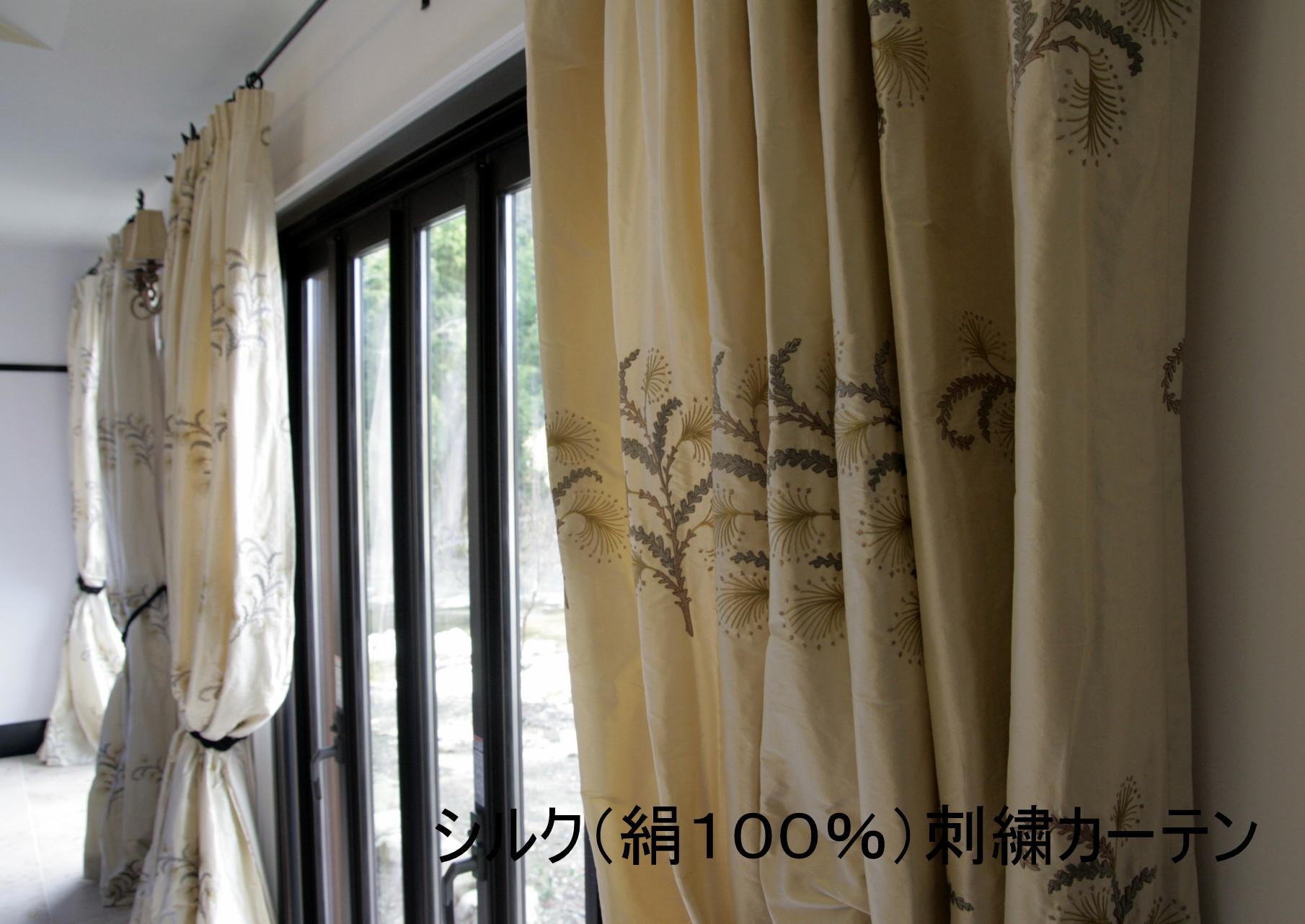 シルク刺繍カーテンの魅力