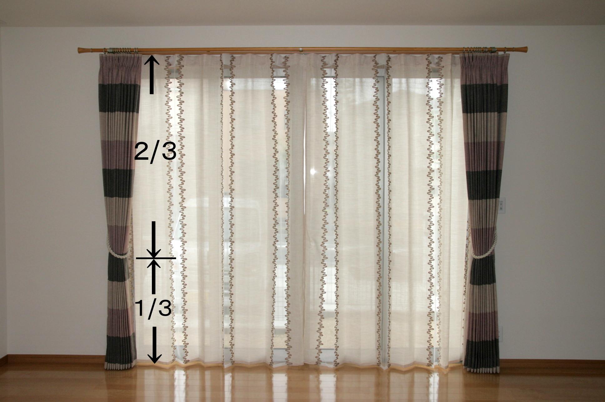 ふさかけ取り付け位置 ロープの下端がカーテン丈の下から3/1程度