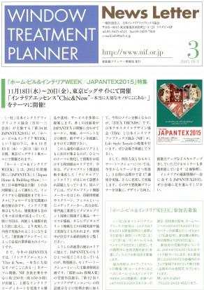 窓装飾プランナー・ニュースレター表紙