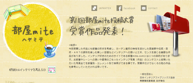 日本ファブリック協会主催 第11回部屋Mite大賞 窓装飾プランナー部門優秀賞