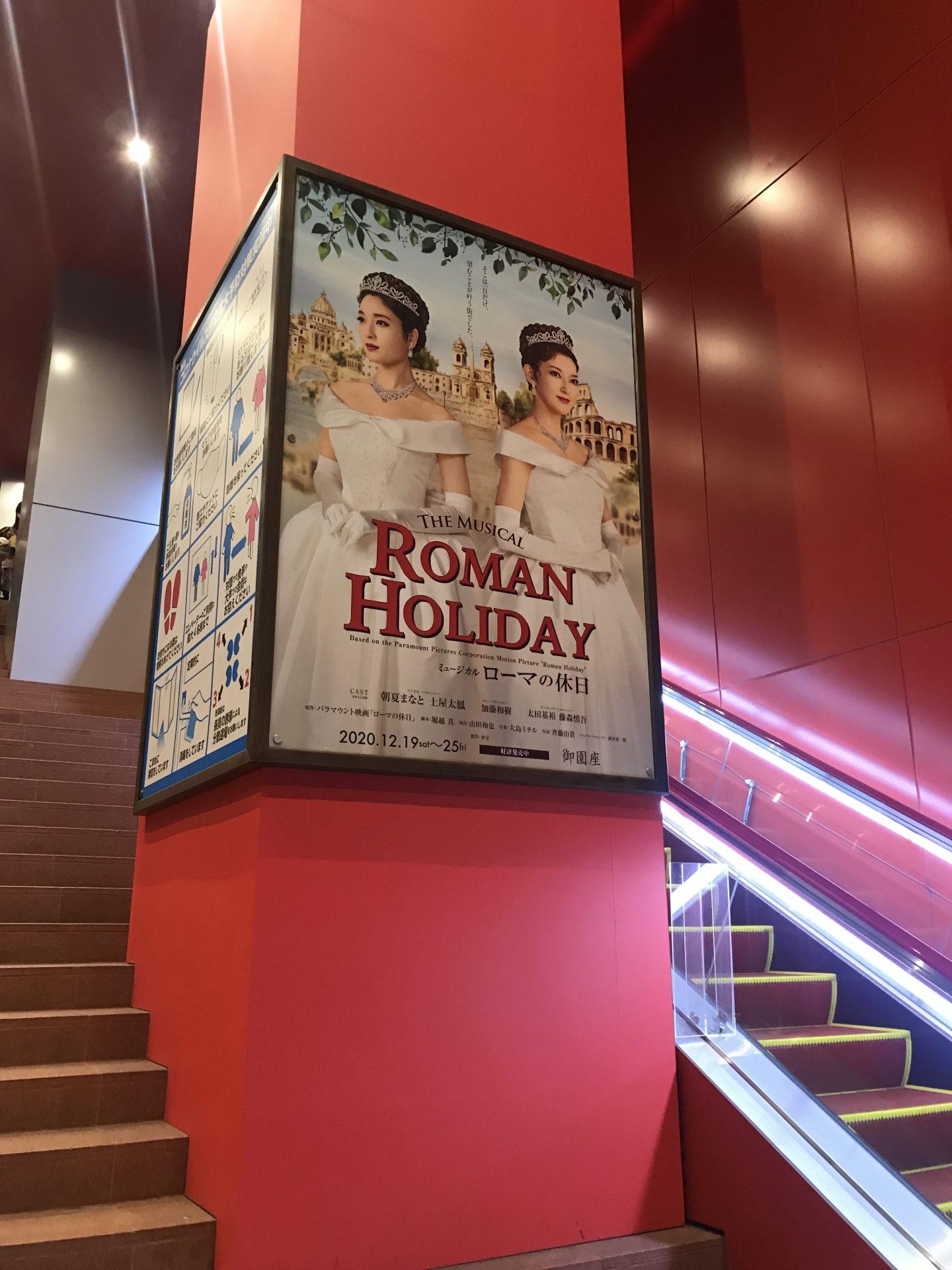 ミュージカルローマの休日