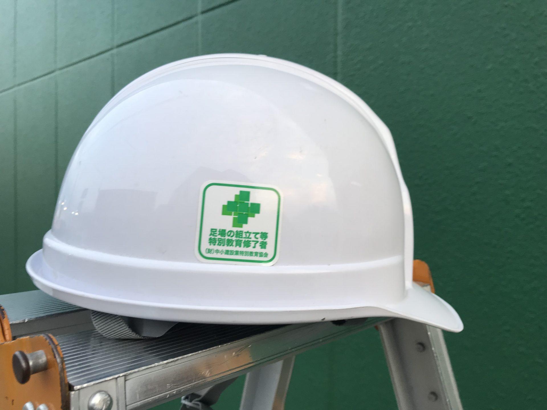 高窓取付ヘルメット