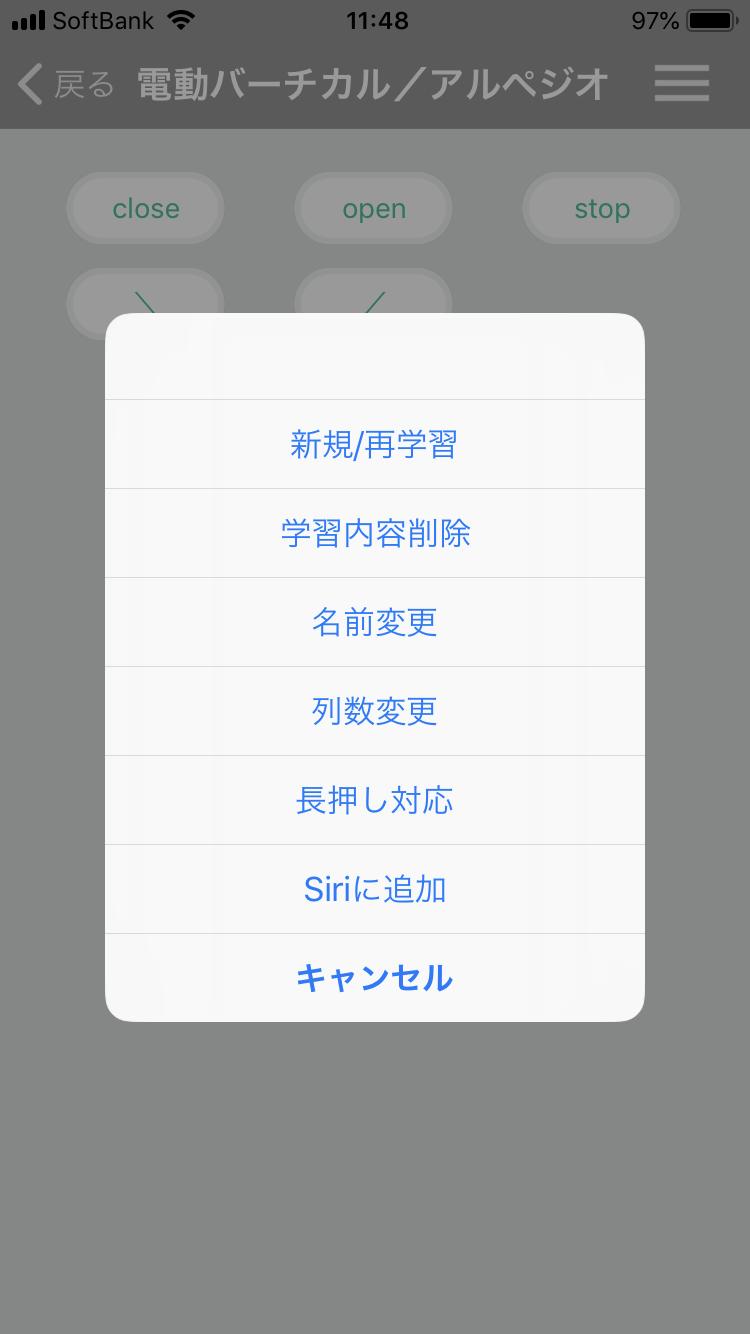 ラットックアプリ