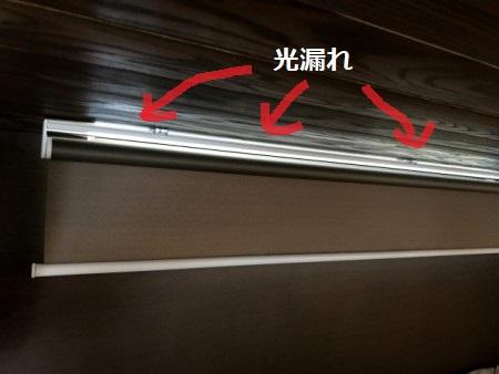 遮光ロールスクリーン上部の光漏れ対策
