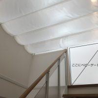 吹き抜けの寒さ対策に「天幕カーテン」階段あり編