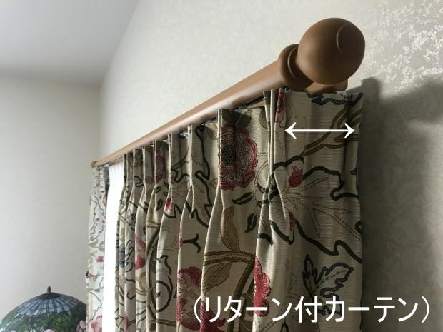 寒さ・光漏れ対策と美観効果があるリターン付きカーテン