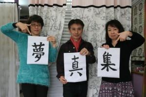 今年の抱負を「漢字一文字」で!