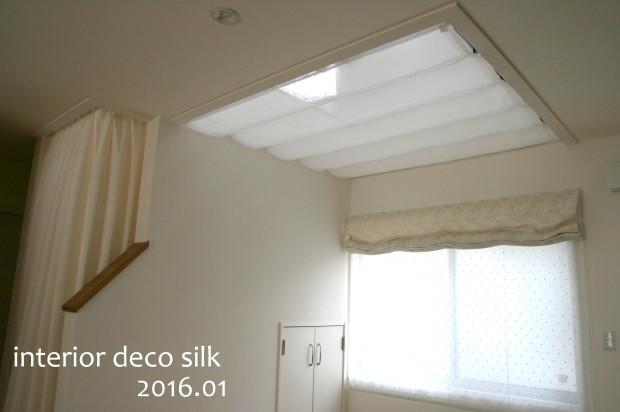 吹き抜けの寒さに天幕カーテンと、リビング階段にカーテンで対策しました。