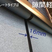 大窓に最適!2台連結になったロールスクリーンのセパレートタイプ