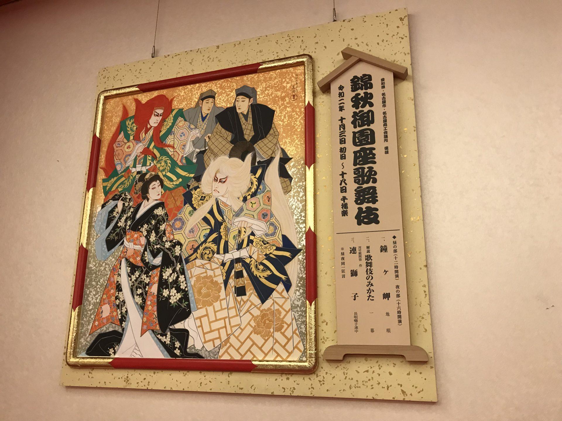 歌舞伎の定式幕の色は