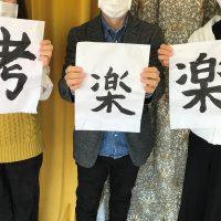 今年の抱負を漢字一文字で2021年