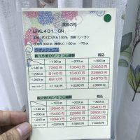 店内品は総額表示、メーカーのカタログ価格表は税抜き表示です。