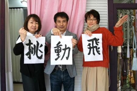 今年の抱負を「漢字一文字」で!2017年