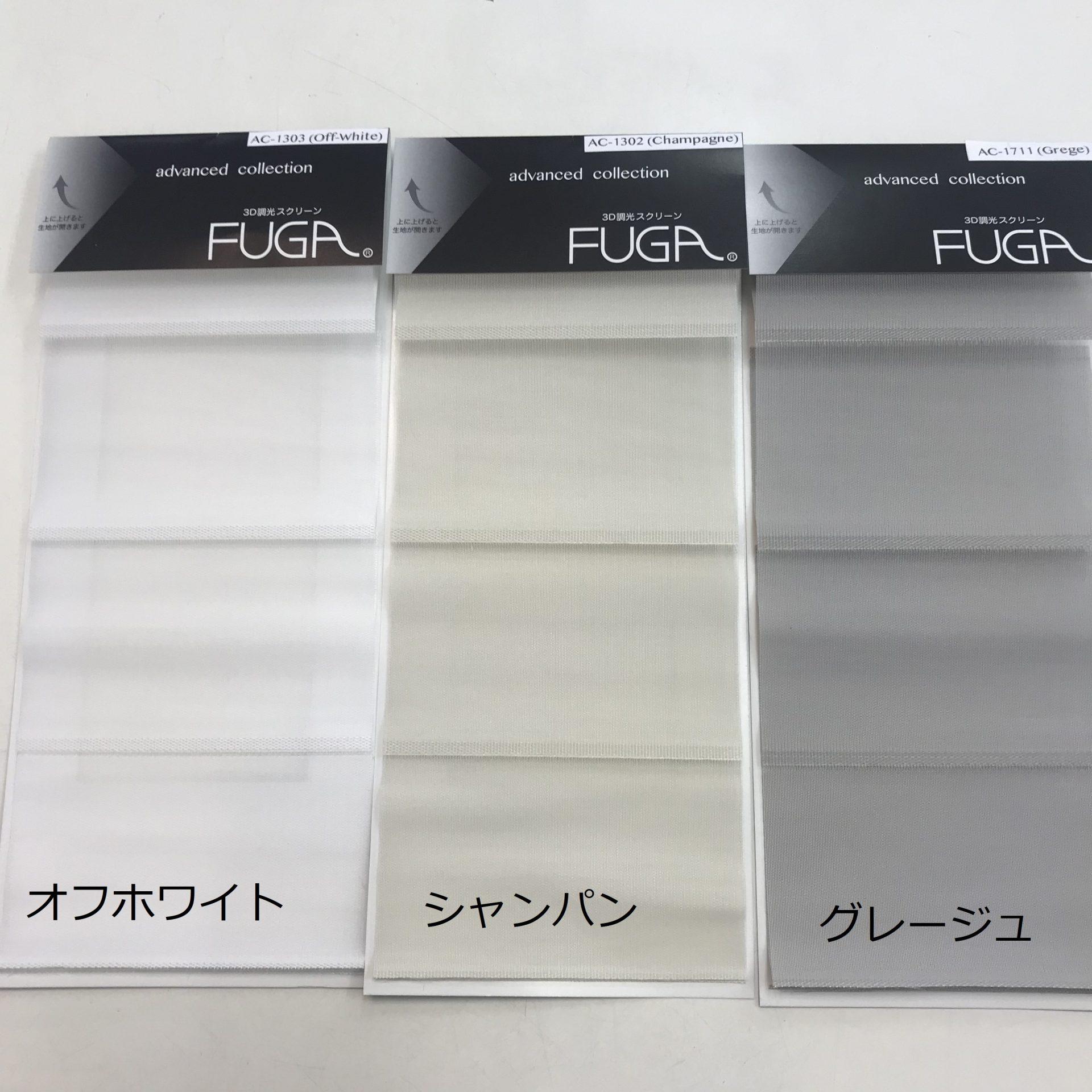 FUGA ACシリーズ