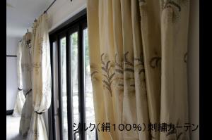 シルク刺繍カーテンハリとボリューム